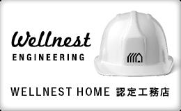 ウェルネストホーム 認定施工店 ウェルネストエンジニアリング